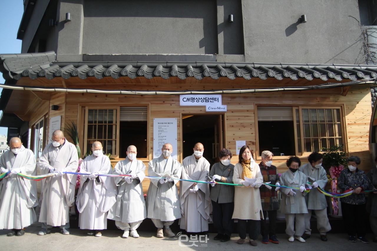 CM명상상담센터가 22일 용두산 미타선원 맞은편에 새롭게 개원했다.